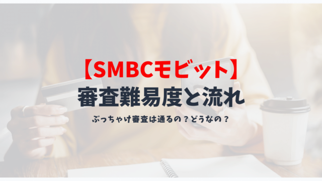 SMBCモビットの審査難易度と審査の流れ|落ちた人の原因を口コミから探る