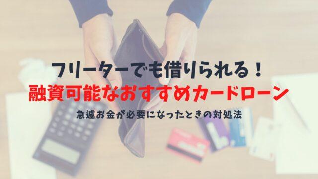【フリーターでもお金を借りられるカードローンまとめ】お金がないときに助けてくれるカードローンを知ろう!