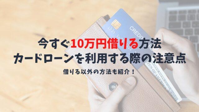 今スグ10万円を借りる方法|カードローンやキャッシングで融資までが早いところ