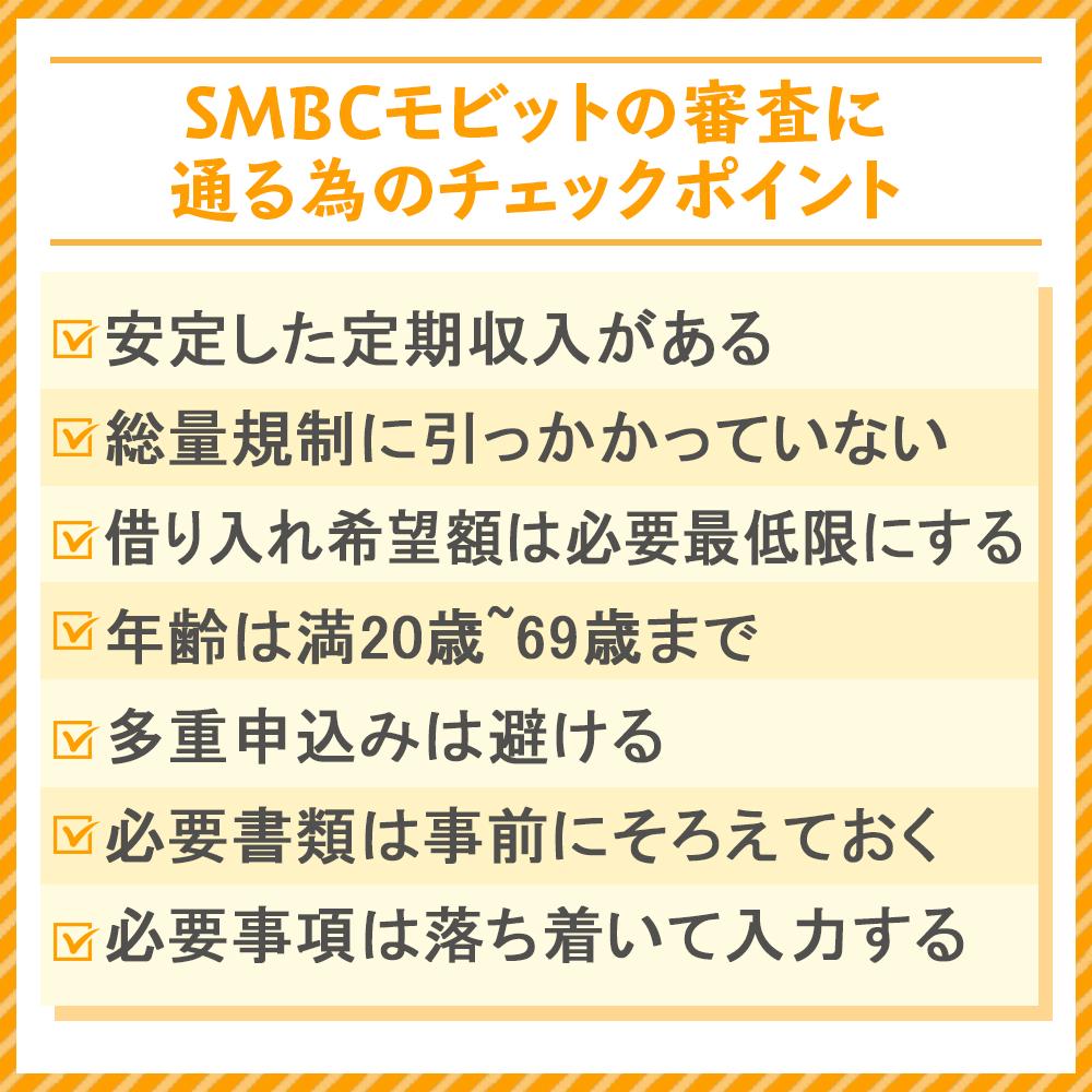 SMBCモビットの審査に通る為のチェックポイント