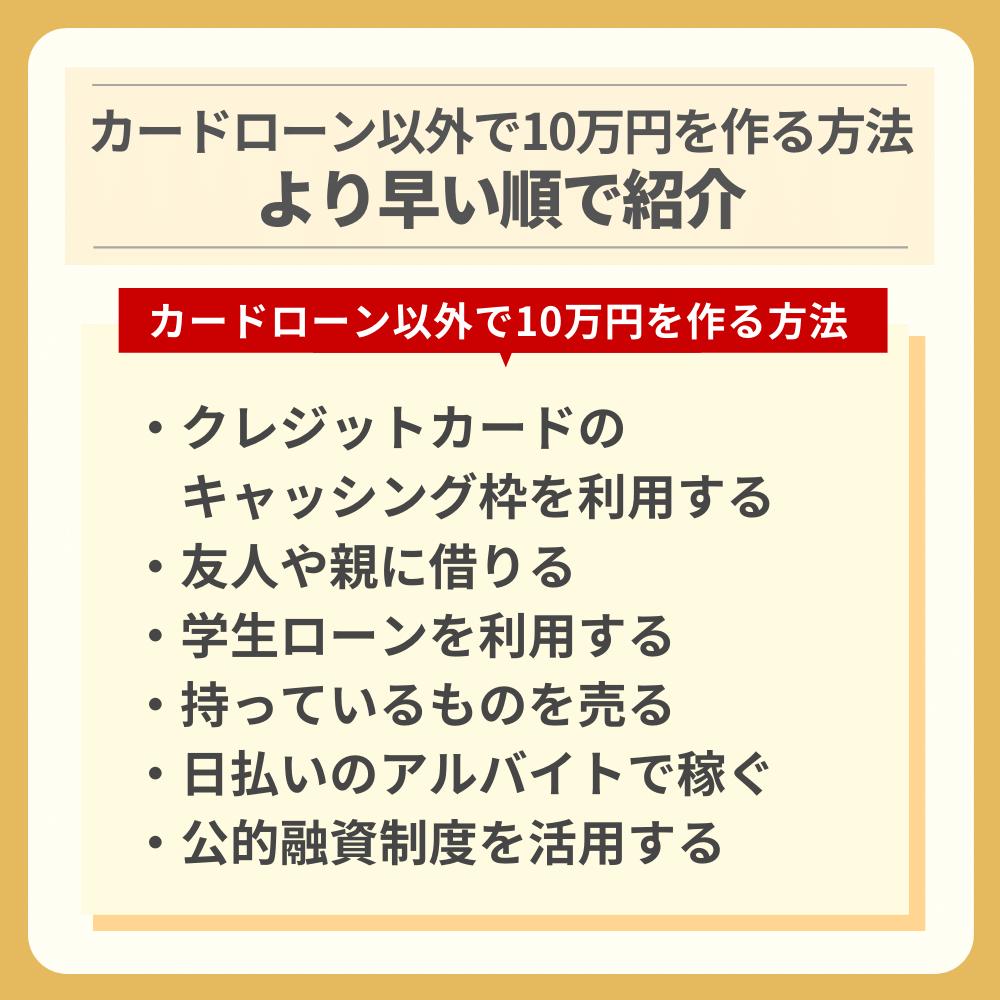 カードローン以外で10万円を作る方法|より早い順で紹介