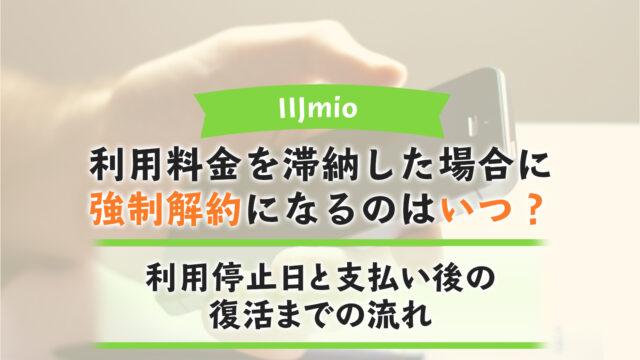 IIJmio (みおふぉん)の利用料金を滞納した場合に強制解約になるのはいつ?利用停止日と支払い後の復活までの流れ
