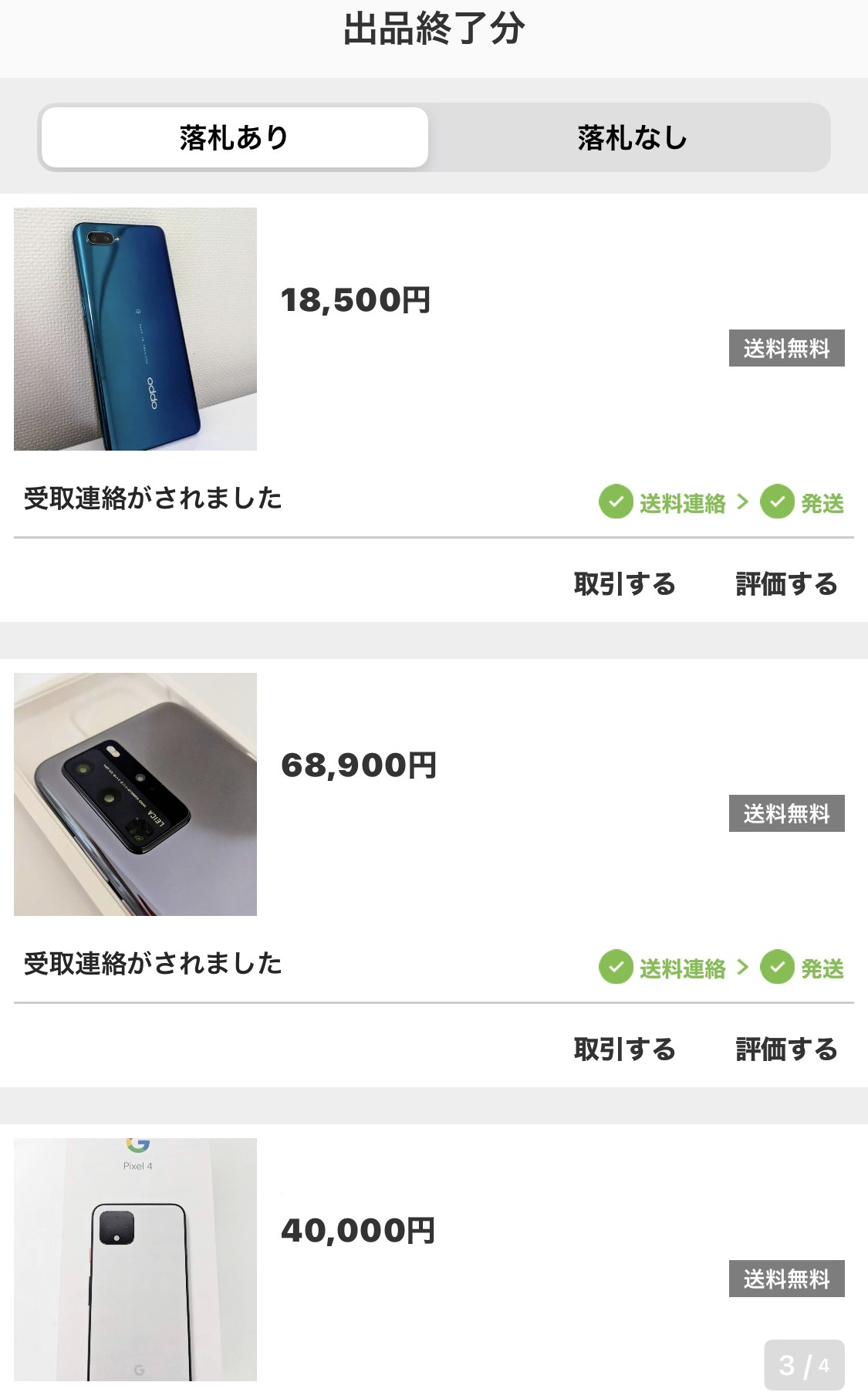 スマートフォンをオークションで売っている画像