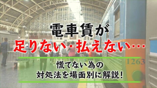 【電車賃が足りない・払えない…】慌てない為の対処法を場面別に解説!