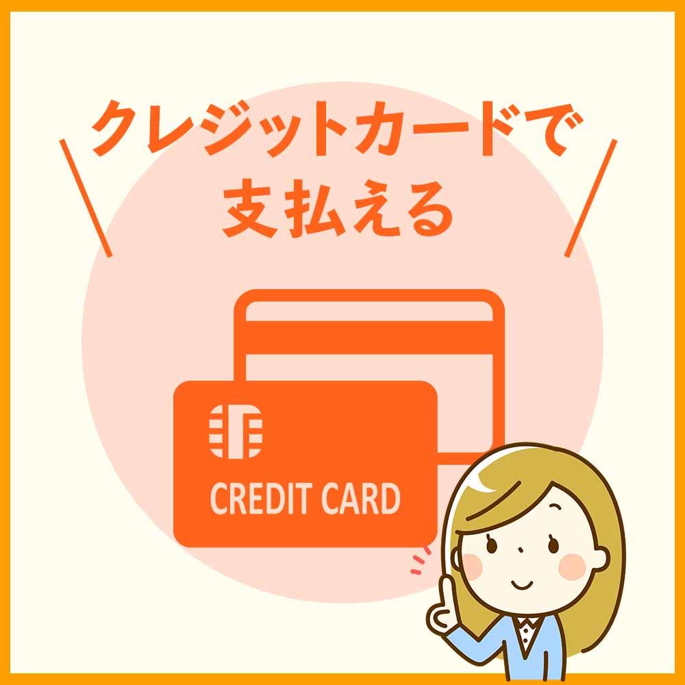 クレジットカードがあれば支払える