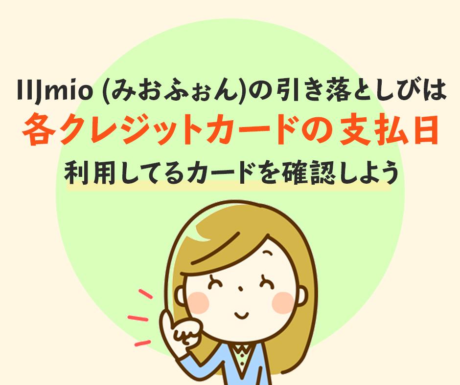 IIJmio (みおふぉん)利用料金が口座から支払われる日はクレジットカードの引き落とし日