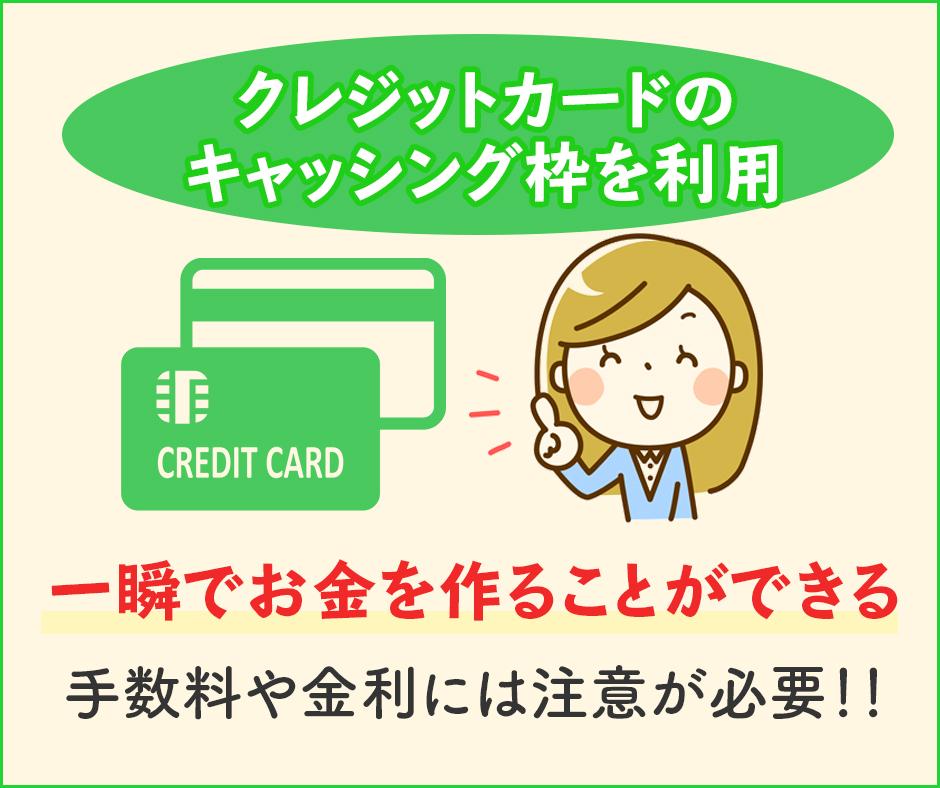 クレジットカードのキャッシング枠を利用する