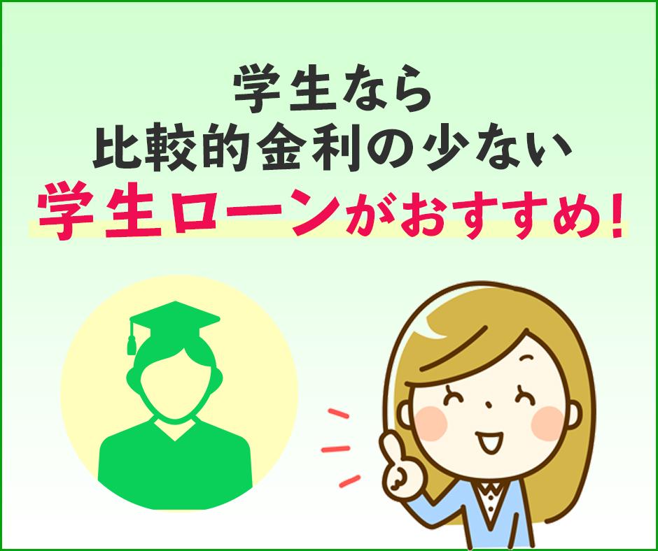 学生ローンで10万円借りる