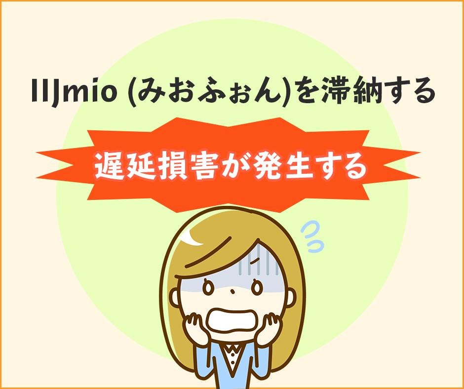 IIJmio (みおふぉん)を滞納すると遅延損害金が発生する