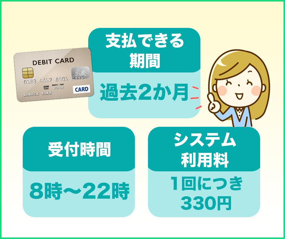 『My SoftBank』を使ってクレジットカードで支払う