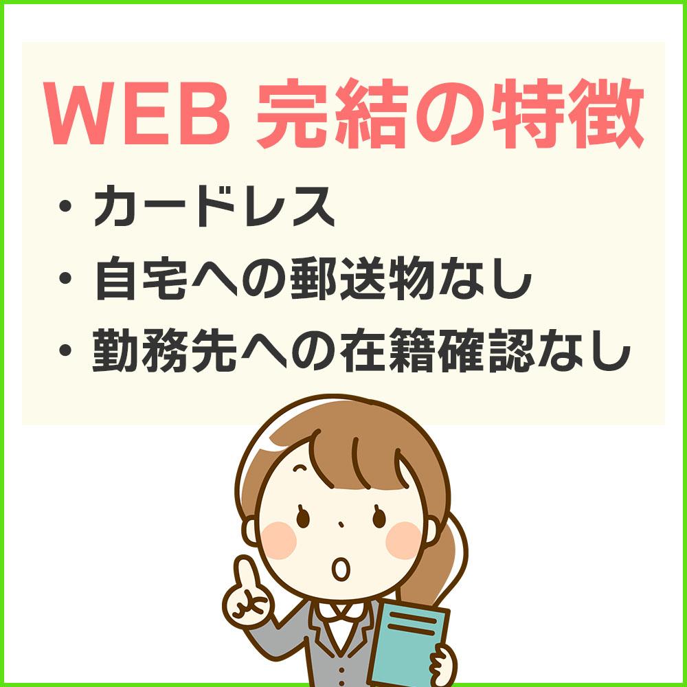 WEB完結と通常申し込みの流れの違い