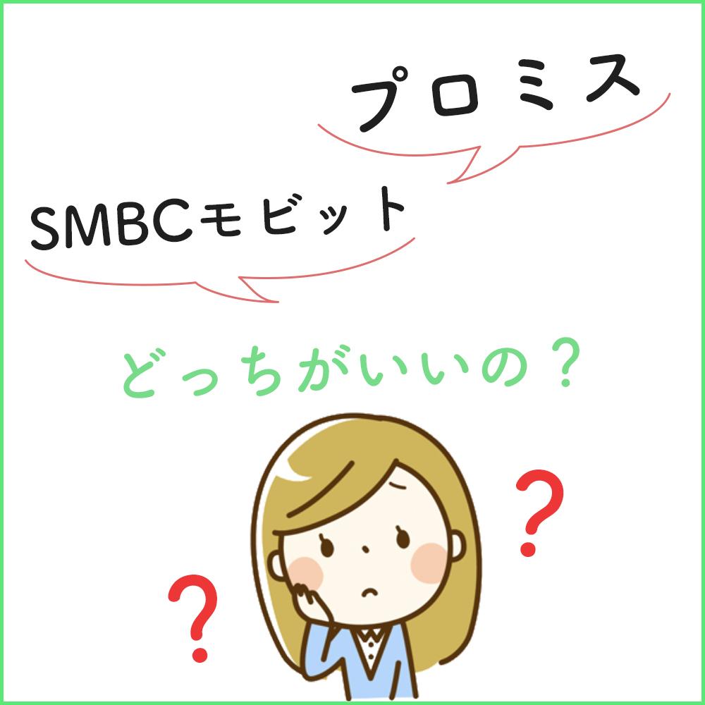 プロミスとSMBCモビットを比較|金利の差や違いを理解しよう!