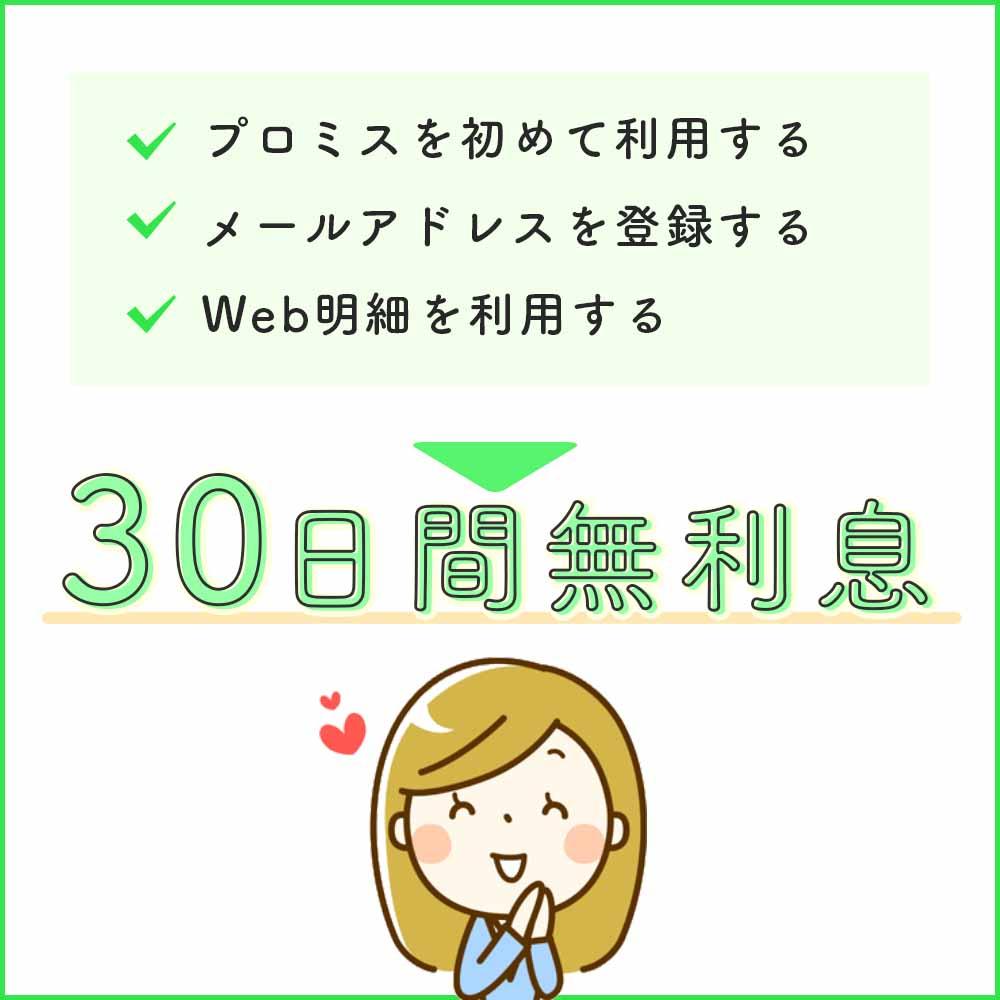 初めてプロミスを利用&メール登録・Web明細利用で30日間無利息!